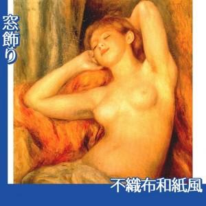 ルノワール「眠る裸婦」【窓飾り:不織布和紙風】