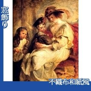 ルーベンス「エレーヌ・フールマンと子供たち」【窓飾り:不織布和紙風】