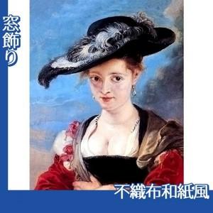 ルーベンス「スザンナ・フールマンまたは麦わら帽子」【窓飾り:不織布和紙風】
