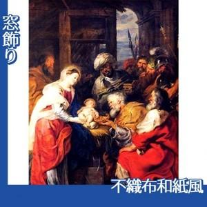 ルーベンス「三王礼拝」【窓飾り:不織布和紙風】
