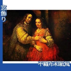 レンブラント「結婚した二人(ユダヤの花嫁)」【窓飾り:不織布和紙風】