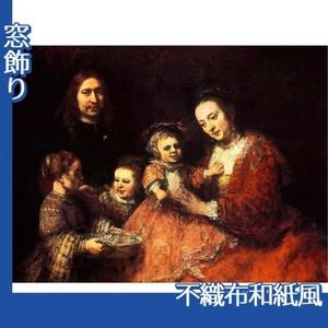 レンブラント「夫婦と三人の子供」【窓飾り:不織布和紙風】