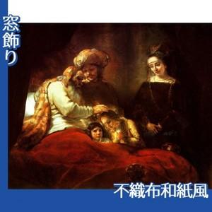レンブラント「ヨセフの息子を祝福するヤコブ」【窓飾り:不織布和紙風】