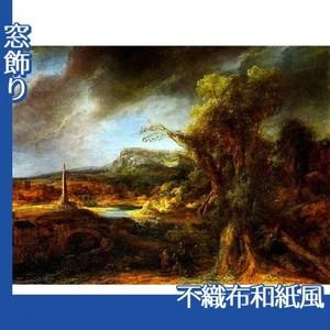レンブラント「オベリスクのある風景」【窓飾り:不織布和紙風】