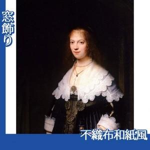 レンブラント「マリア・トリップの肖像」【窓飾り:不織布和紙風】