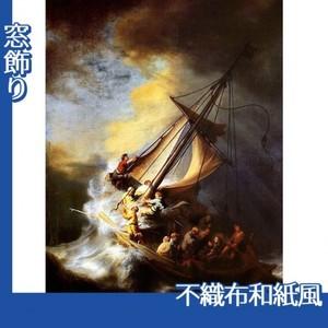 レンブラント「ガリラヤの海の嵐」【窓飾り:不織布和紙風】