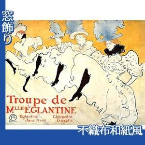 ロートレック「エグランティーヌ嬢一座」【窓飾り:不織布和紙風】
