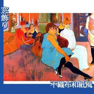 ロートレック「ムーラン街のサロン」【窓飾り:不織布和紙風】