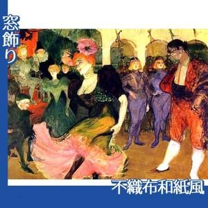 ロートレック「シルぺリックのボレロを踊るマルセル・ランデール」【窓飾り:不織布和紙風】