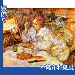 ロートレック「化粧する女2」【窓飾り:不織布和紙風】