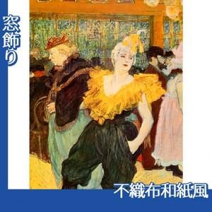 ロートレック「ムーラン・ルージュにて:女道化師シャ・ユ・カオ」【窓飾り:不織布和紙風】