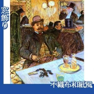 ロートレック「カフェにおけるボワロー氏」【窓飾り:不織布和紙風】