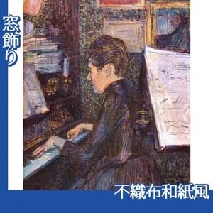 ロートレック「ピアノを弾くディオ嬢」【窓飾り:不織布和紙風】