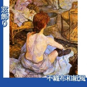 ロートレック「化粧する女」【窓飾り:不織布和紙風】