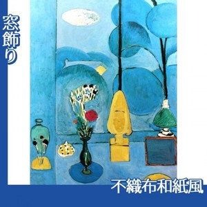マティス「青い窓」【窓飾り:不織布和紙風】