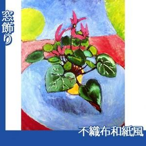 マティス「紫のシクラメン」【窓飾り:不織布和紙風】