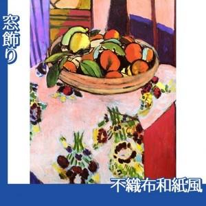 マティス「オレンジのある静物」【窓飾り:不織布和紙風】
