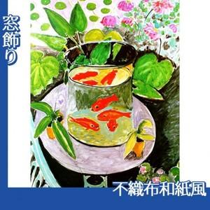マティス「金魚」【窓飾り:不織布和紙風】