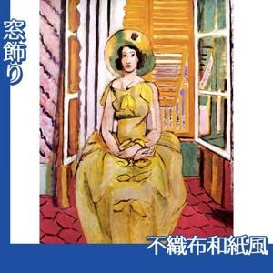 マティス「黄色いドレス」【窓飾り:不織布和紙風】