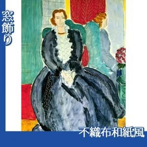 マティス「鏡の前の小さな青い衣裳」【窓飾り:不織布和紙風】