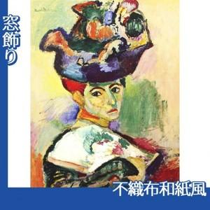 マティス「帽子の女」【窓飾り:不織布和紙風】