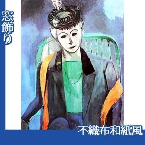マティス「マティス夫人の肖像」【窓飾り:不織布和紙風】