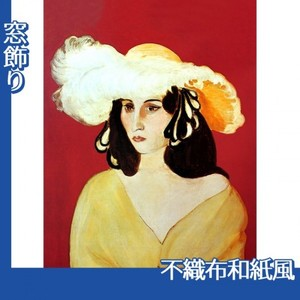 マティス「白い羽根帽子」【窓飾り:不織布和紙風】