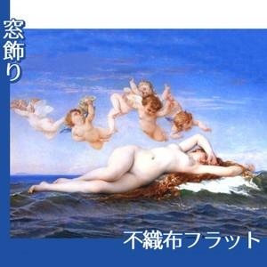 アレクサンドル・カバネル「ヴィーナスの誕生」【窓飾り:不織布フラット100g】