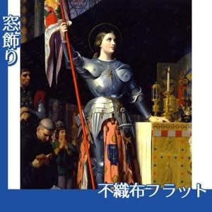 アングル「シャルル7世の戴冠式のジャンヌ・ダルク」【窓飾り:不織布フラット100g】