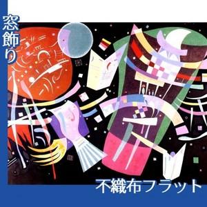 カンディンスキー「コンポジションX」【窓飾り:不織布フラット100g】