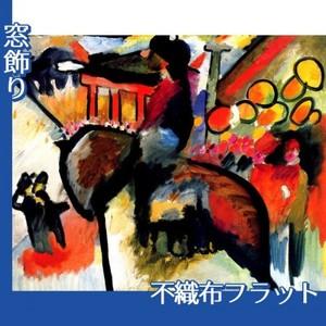 カンディンスキー「印象IV:憲兵」【窓飾り:不織布フラット100g】