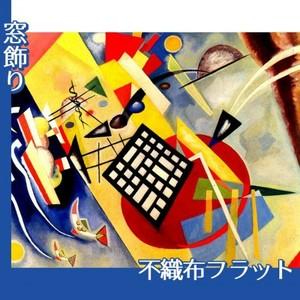 カンディンスキー「黒い格子」【窓飾り:不織布フラット100g】