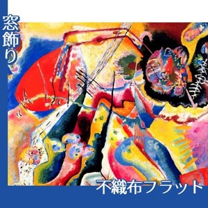 カンディンスキー「赤い斑のある絵」【窓飾り:不織布フラット100g】