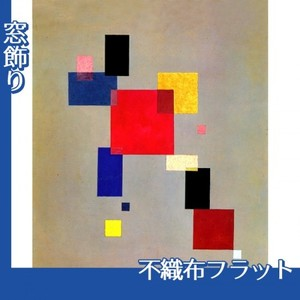 カンディンスキー「13の四角形」【窓飾り:不織布フラット100g】