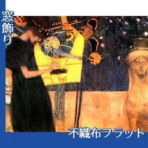 クリムト「音楽1」【窓飾り:不織布フラット100g】