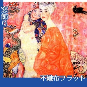 クリムト「女友だち」【窓飾り:不織布フラット100g】