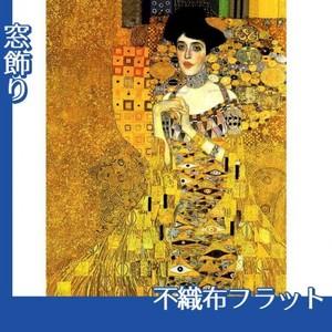 クリムト「アデーレ・ブッロホ=バウアーの肖像」【窓飾り:不織布フラット100g】