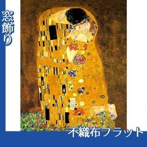 クリムト「接吻(恋人たち)」【窓飾り:不織布フラット100g】