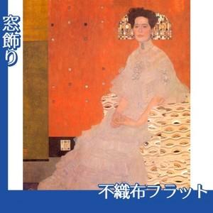 クリムト「フリッツァ・リートラーの肖像」【窓飾り:不織布フラット100g】
