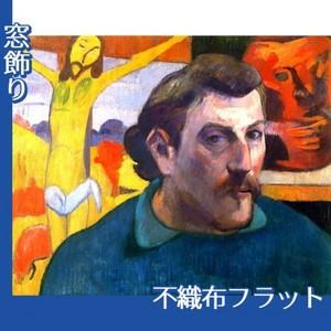 ゴーギャン「黄色いキリストのある自画像」【窓飾り:不織布フラット100g】