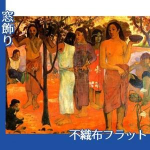 ゴーギャン「楽しき日々」【窓飾り:不織布フラット100g】