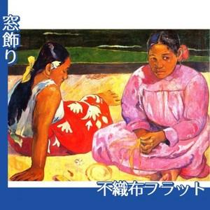ゴーギャン「タヒチの女」【窓飾り:不織布フラット100g】