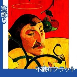 ゴーギャン「光輪のある自画像」【窓飾り:不織布フラット100g】
