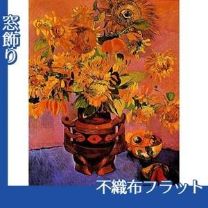 ゴーギャン「ヒマワリとナシ」【窓飾り:不織布フラット100g】