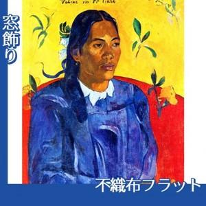 ゴーギャン「ヴァヒネ・ノ・テ・ティアレ(花を持つ女)」【窓飾り:不織布フラット100g】
