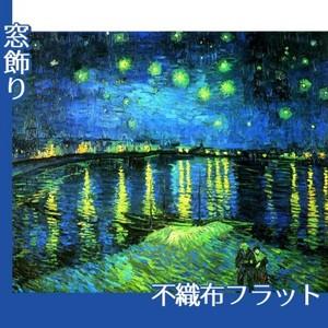 ゴッホ「ローヌ川の星月夜」【窓飾り:不織布フラット100g】