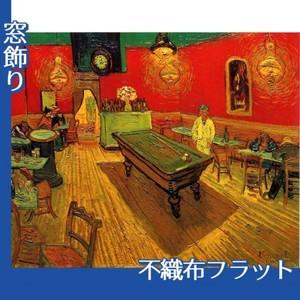 ゴッホ「夜のカフェ」【窓飾り:不織布フラット100g】