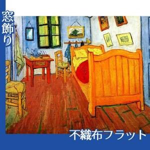 ゴッホ「フィンセントの寝室」【窓飾り:不織布フラット100g】
