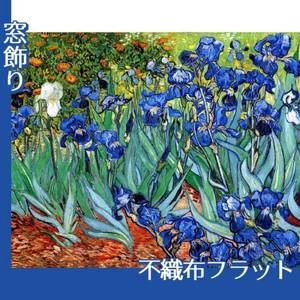 ゴッホ「アイリス」【窓飾り:不織布フラット100g】