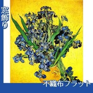 ゴッホ「アイリスの花瓶」【窓飾り:不織布フラット100g】